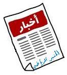 أخبار