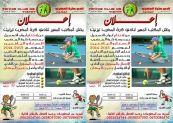 نادي كرة المضرب تيزنيت  إعلان عن افتتاح أبواب التسجيل