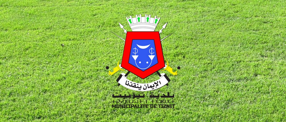 بلدية تيزنيت