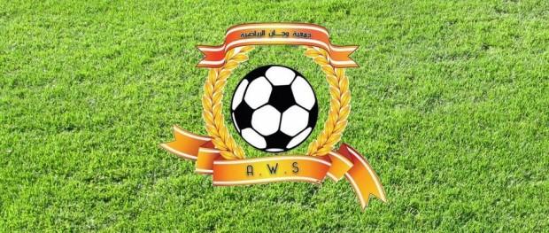 شعار جمعية وجان