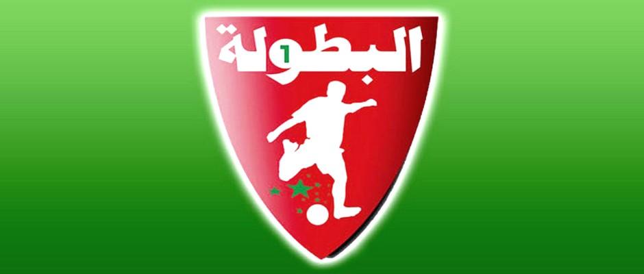البطولة الاحترافية المغربية