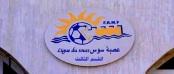 بطولة القسم الثالث - عصبة سوس لكرة القدم