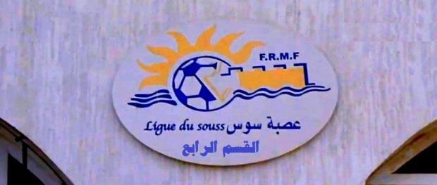 بطولة القسم الرابع - عصبة سوس لكرة القدم