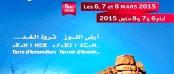 مهرجان اللوز تافراوت 2015