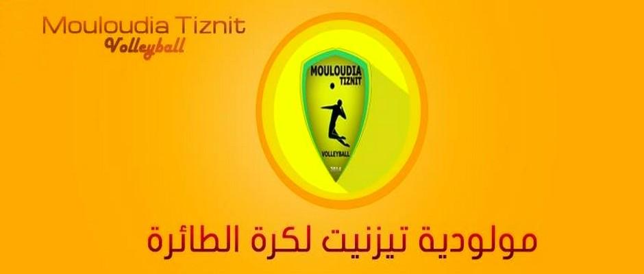 شعار مولودية تيزنيت