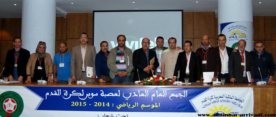 أعضاء المكتب المديري لعصبة سوس لكرة القدم 27-11-2015