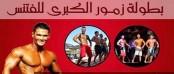 بطولة ازمور الكبرى للفتنس