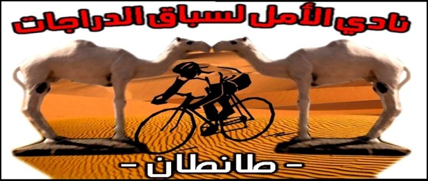 نادي الأمل لسباق الدراجات طانطان
