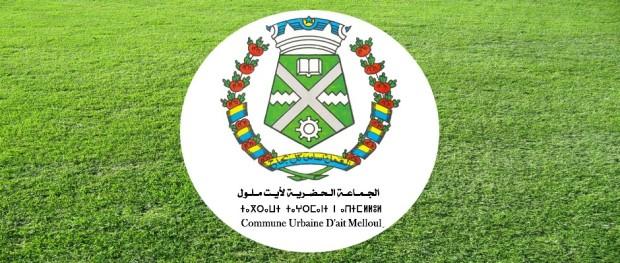 شعار بلدية ايت ملول