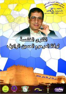 اعلان الذكرى الخامسة لوفاة المرحوم الحسين الراديف