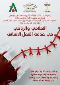 اعلان حملة للتبرع بالدم - الرابطة المغربية للصحافيين الرياضيين