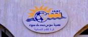 بطولة عصبة سوس لكرة القدم النسائية