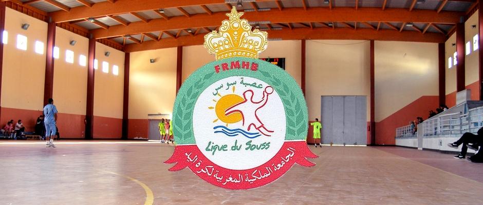 شعار عصبة سوس ماسة درعة لكرة اليد