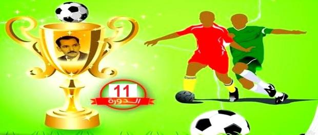 دوري المرحوم محمد كوسعيد النسخة 11
