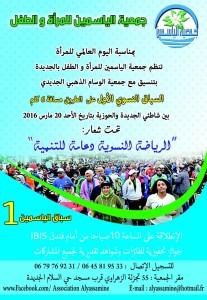 اعلان سباق جمعية الياسمين للمرأة و الطفل الجديدة - 2016