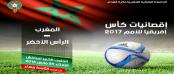 اعلان مباراة المغرب ضد الرأس الأخضر