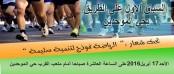 اعلان جمعية نهضة الموحدين للتنمية و التعاون