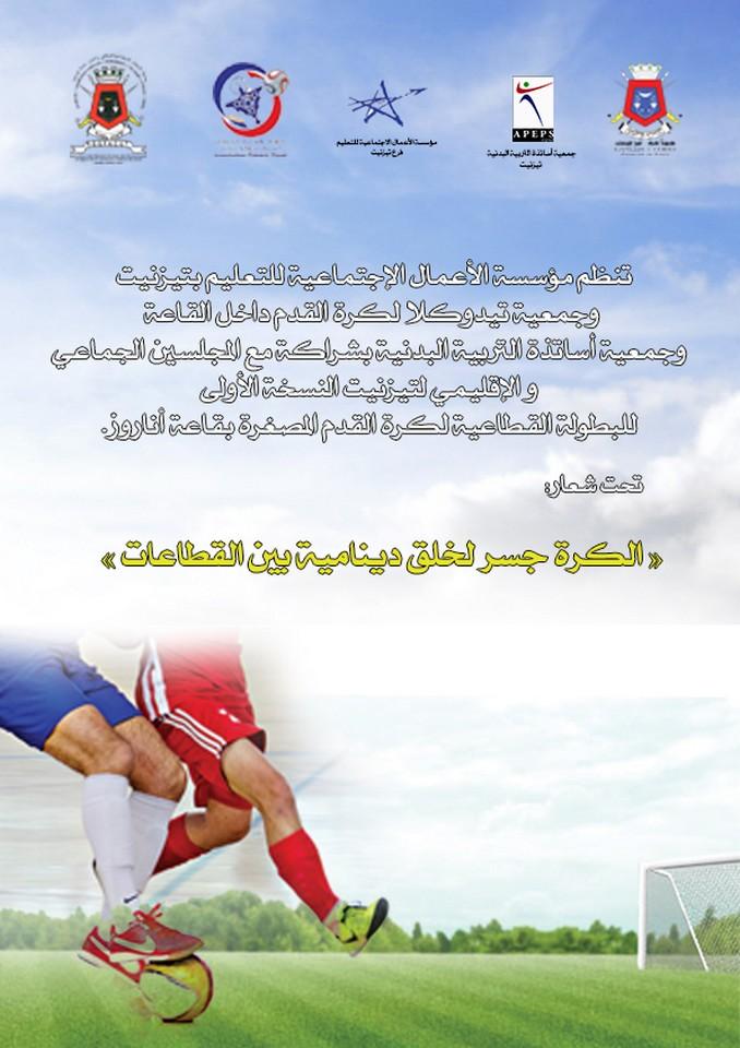 اعلان البطولة القطاعية لكرة القدم المصغرة تيزنيت 2016
