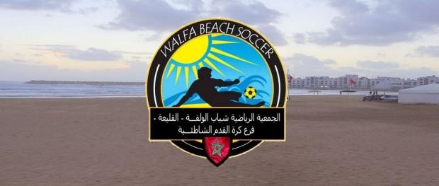 شعار الجمعية الرياضية شباب الولفة القليعة