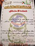 Bodybuilding Participation Ligue SMD au Championnat du Maroc - Benguerir 29-05-2016 _22