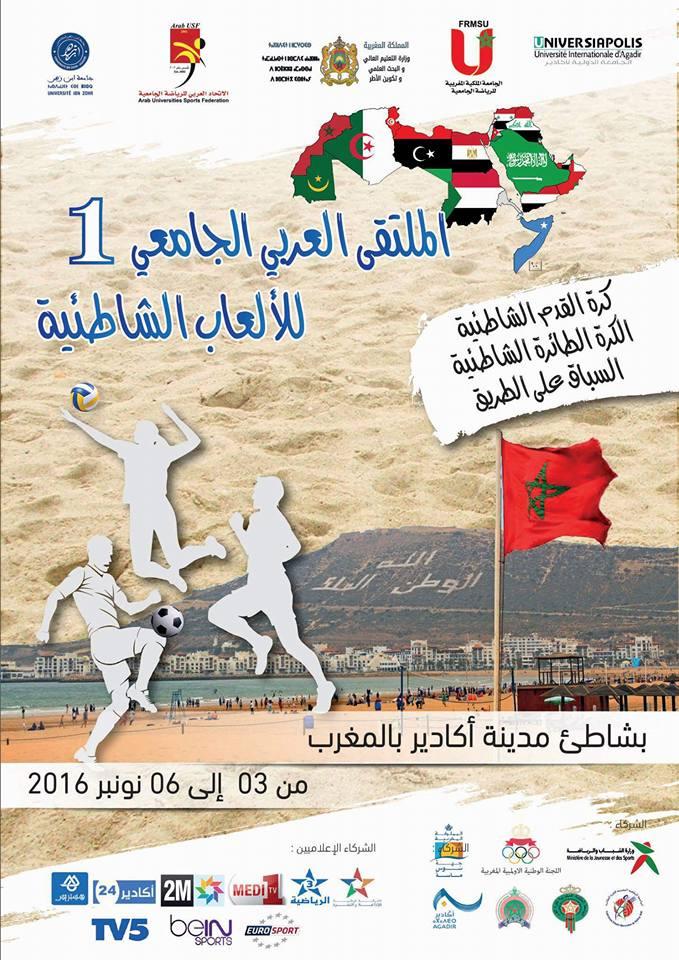 اعلان الملتقى العربي الجامعي الأول للألعاب الشاطئية