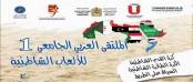 اعلان الملتقى العربي الجامعي الأول للألعاب الشاطئية 2
