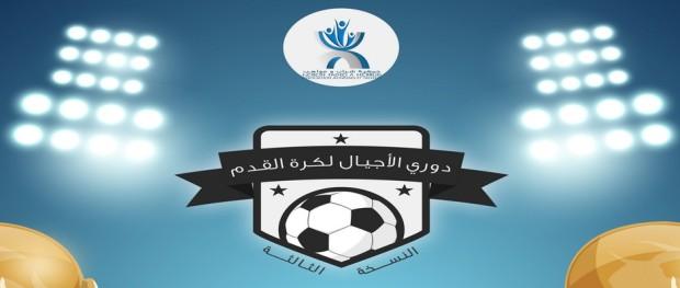 اعلان النسخة الثالثة لدوري الأجيال لكرة القدم المصغرة (2)