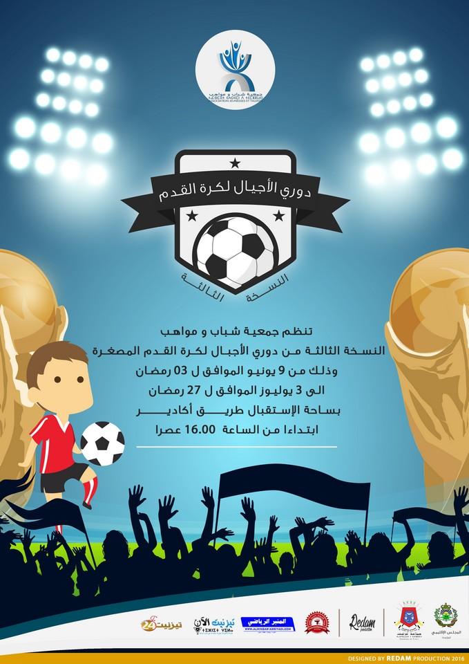 اعلان النسخة الثالثة لدوري الأجيال لكرة القدم المصغرة