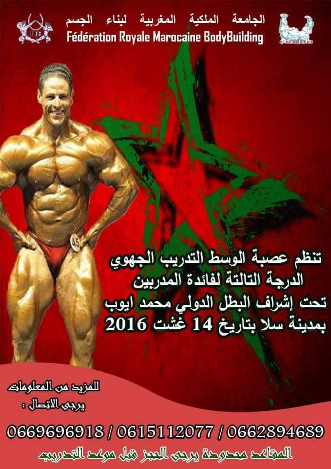 اعلان التدريب الجهوي للمدربين الخاص بعصبة الوسط لبناء الجسم