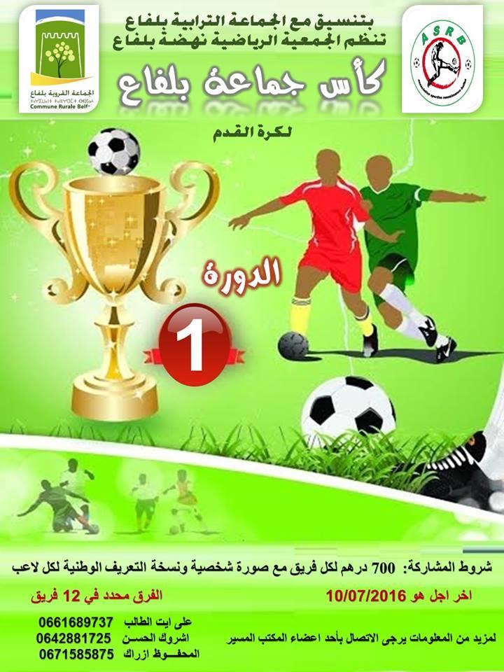 اعلان النسخة الأولى لكأس جماعة بلفاع لكرة القدم