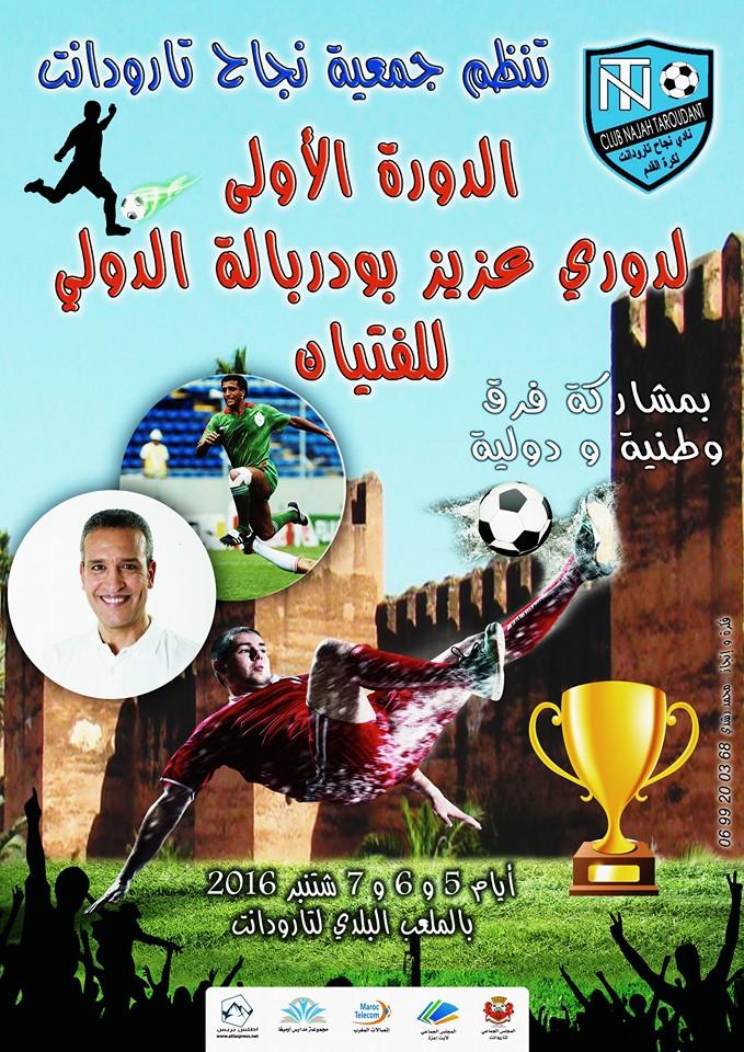 اعلان جمعية نجاح تارودانت لكرة القدم 2016