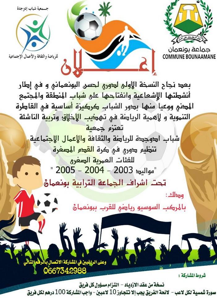 اعلان دوري كرة القدم خاص بالفئات الصغرى - جمعية شباب ادوجدة للرياضة والثقافة والأعمال الإجتماعية بونعمان 2016