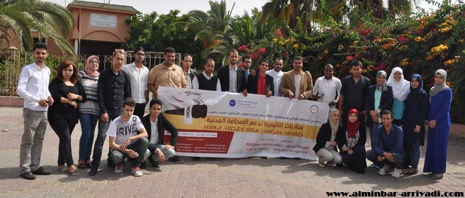 المشاركين في الدورة التكوينية لدعم الصحافة المدنية - الاتحاد الوطني للصحفيين الشباب بالمغرب 16-07-2016