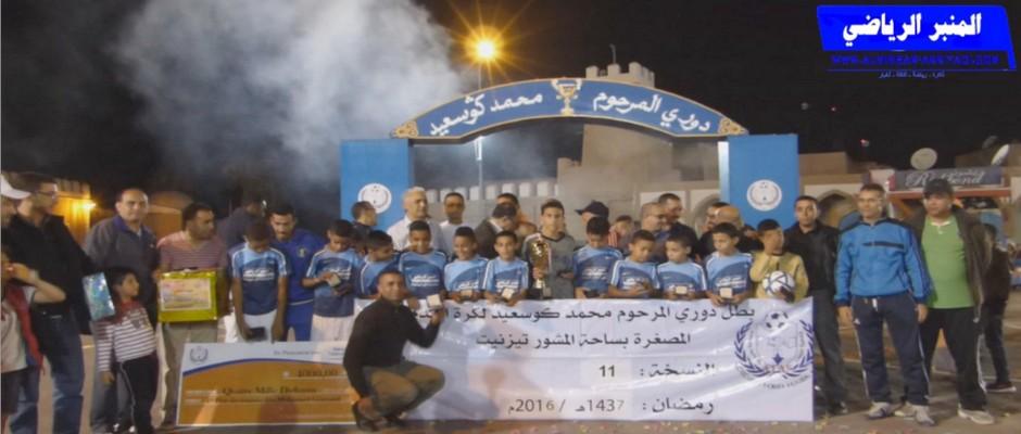 تتويج فريق تسقولت بلقب النسخة ال11 لدوري المرحوم محمد كوسعيد
