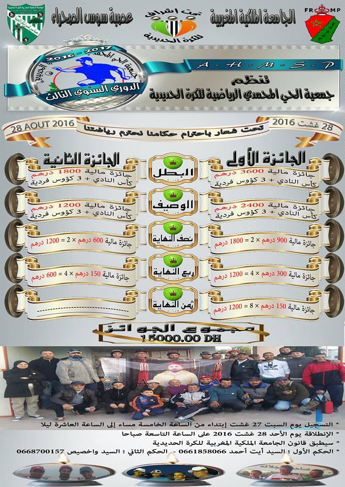 اعلان جمعية الحي المحمدي للكرة الحديدية 2016