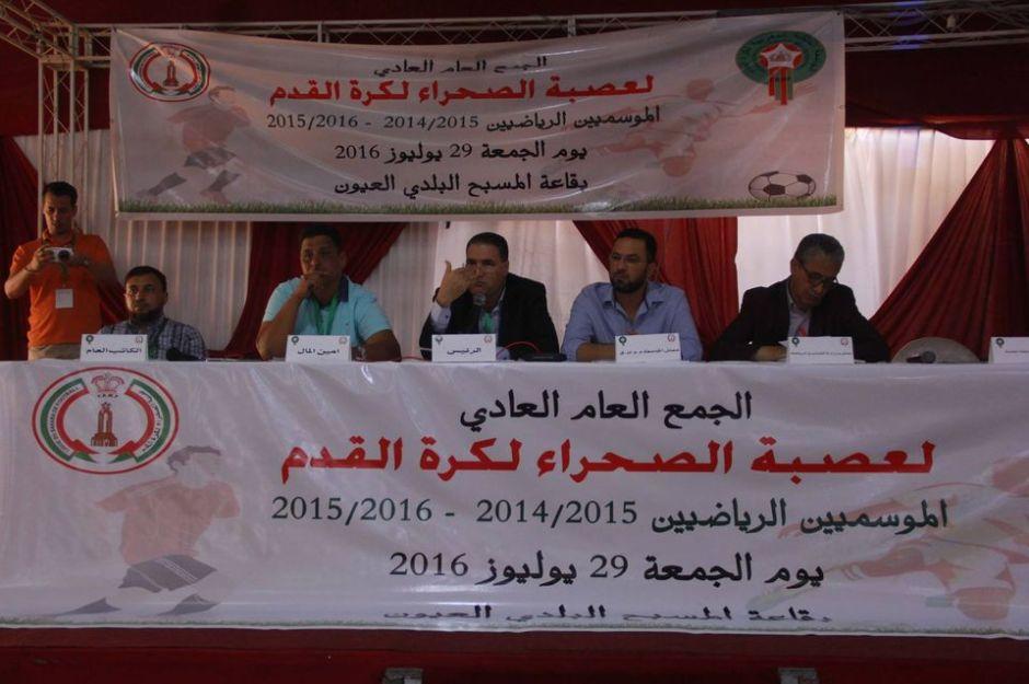 Football Assemblee generale Ligue Sahara - Laayoune 29-07-2016