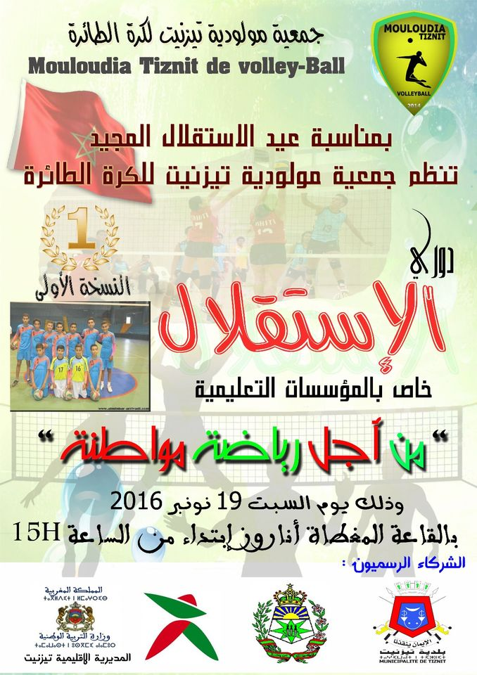 affiche-tournoi-independance-mouloudia-tiznit-volleyball-2016