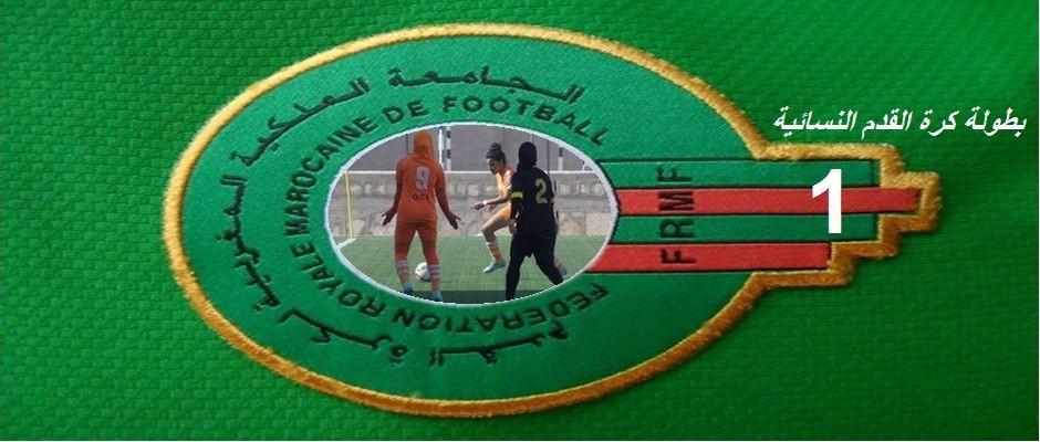 football-feminin-d1