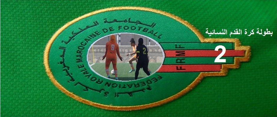 football-feminin-d2