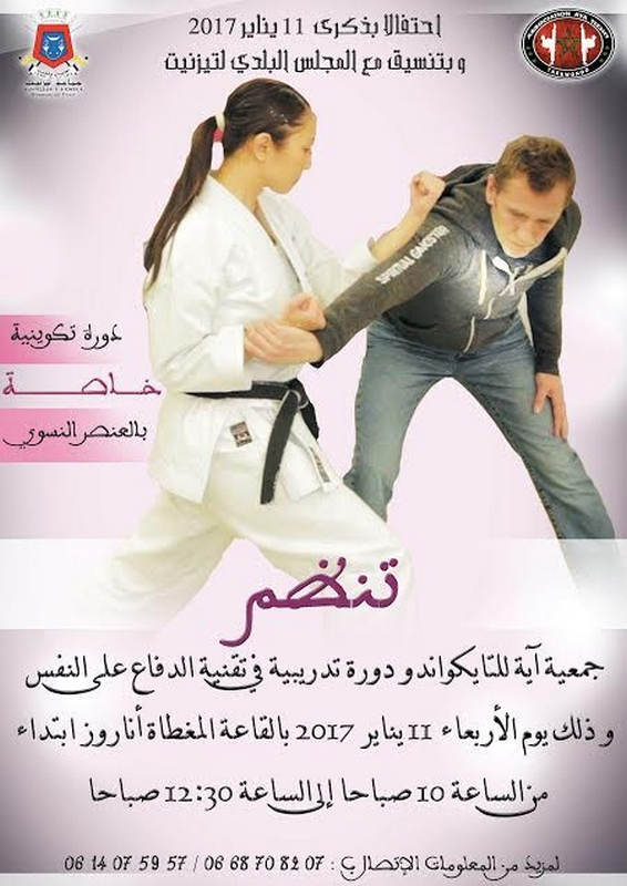 affiche-association-aya-tiznit-self-defense-2016