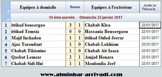 football-championnat-super-ligue-souss-2016-2017-_j26