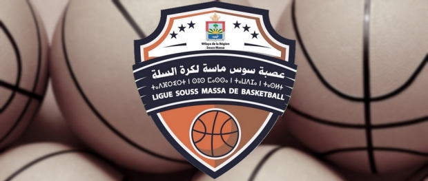 logo-ligue-souss-massa-de-basketball