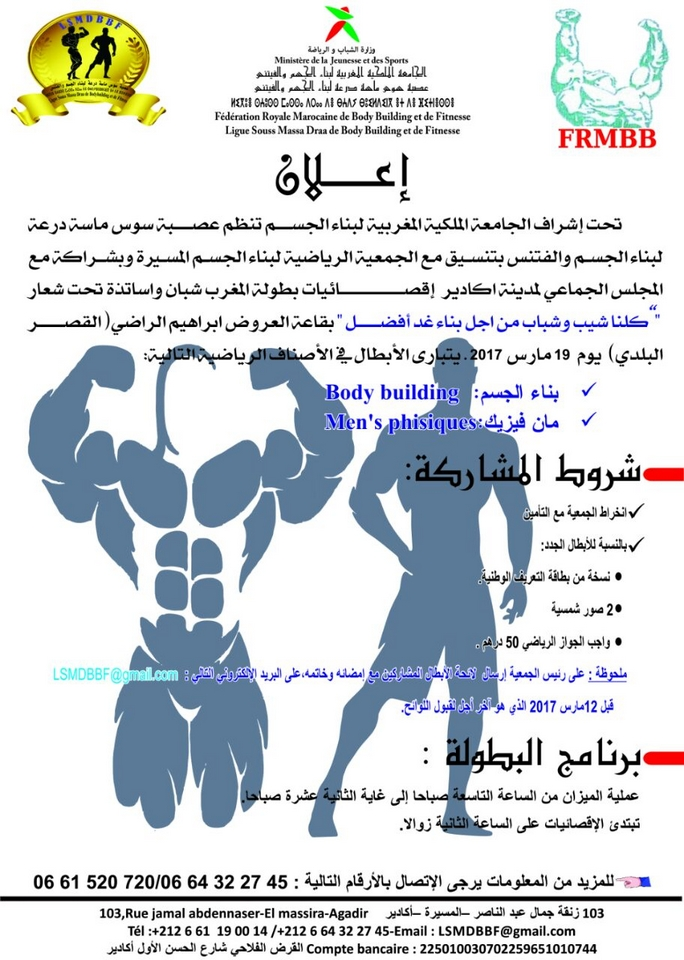 affiche-ligue-smd-bodybuilding-2017