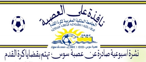 bulletin-hebdomadaire-ligue-souss-football
