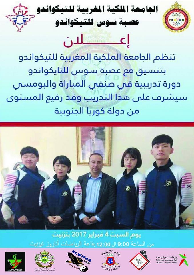 formation-teakwondo-tiznit-2017