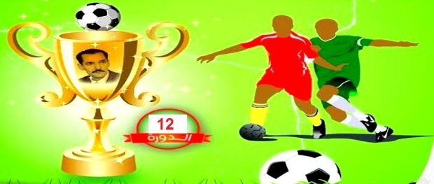 tournoi-feu-mohamed-gousaid-edition-12
